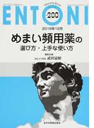 ENTONI Monthly Book No.200(2016年12月) めまい頻用薬の選び方・上手な使い方