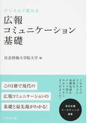 デジタルで変わる広報コミュニケーション基礎 (宣伝会議マーケティング選書)