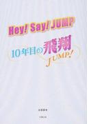 Hey!Say!JUMP〜10年目の飛翔〜