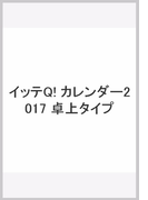 イッテQ! カレンダー2017 卓上タイプ