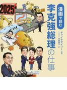 漫画で読む李克強総理の仕事