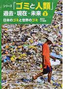 シリーズ「ゴミと人類」過去・現在・未来 2 日本のゴミと世界のゴミ
