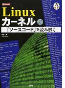 Linuxカーネル「ソースコード」を読み解く (I/O BOOKS)