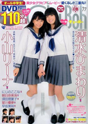 Chu-Boh vol.77 付属資料:DVD-VIDEO(1枚) (海王社ムック)
