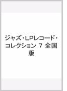 ジャズ・LPレコード・コレクション 7 全国版