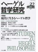 ヘーゲル哲学研究 vol.22(2016) 特集現代に生きるヘーゲル哲学