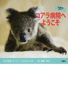 コアラ病院へようこそ (Rikuyosha Children & YA Books 野生動物を救おう!)