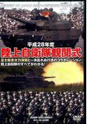 陸上自衛隊観閲式 平成28年度[DVD]