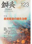 鍼灸OSAKA Vol.32No.3(2016.Autumn) 特集産前産後の鍼灸治療