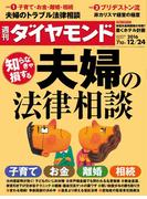 週刊ダイヤモンド 2016年12月24日号 [雑誌]