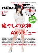 ソフト・オン・デマンドDVD2月号VOL.68【電子書籍版】