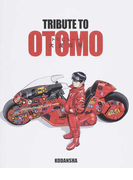 TRIBUTE TO OTOMO トリビュート大友克洋