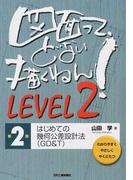 図面って、どない描くねん! わかりやすくやさしくやくにたつ 第2版 LEVEL2 はじめての幾何公差設計法(GD&T)
