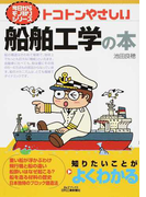トコトンやさしい船舶工学の本