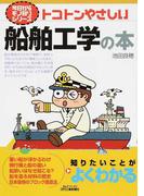 トコトンやさしい船舶工学の本 (B&Tブックス 今日からモノ知りシリーズ)