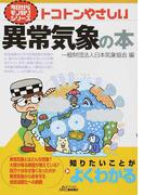 トコトンやさしい異常気象の本 (B&Tブックス 今日からモノ知りシリーズ)
