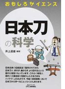 日本刀の科学 (B&Tブックス おもしろサイエンス)
