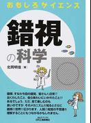錯視の科学 (B&Tブックス おもしろサイエンス)