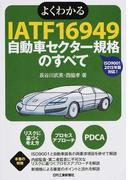 よくわかるIATF16949自動車セクター規格のすべて ISO9001:2015年版対応!