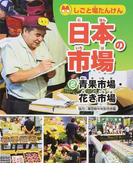 しごと場たんけん日本の市場 2 青果市場・花き市場