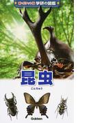 昆虫 増補改訂版 (新・ポケット版学研の図鑑)