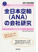 全日本空輸〈ANA〉の会社研究 JOB HUNTING BOOK 2018年度版 (会社別就職試験対策シリーズ 運輸)