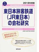 東日本旅客鉄道〈JR東日本〉の会社研究 JOB HUNTING BOOK 2018年度版 (会社別就職試験対策シリーズ 運輸)