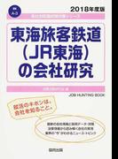 東海旅客鉄道〈JR東海〉の会社研究 JOB HUNTING BOOK 2018年度版 (会社別就職試験対策シリーズ 運輸)