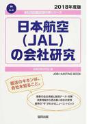 日本航空〈JAL〉の会社研究 JOB HUNTING BOOK 2018年度版 (会社別就職試験対策シリーズ 運輸)