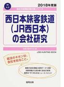 西日本旅客鉄道〈JR西日本〉の会社研究 JOB HUNTING BOOK 2018年度版 (会社別就職試験対策シリーズ 運輸)