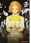虐殺器官 2 (角川コミックス・エース)(角川コミックス・エース)
