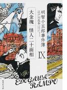 明智小五郎事件簿 9 「大金塊」「怪人二十面相」
