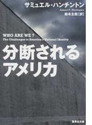 分断されるアメリカ (集英社文庫)(集英社文庫)