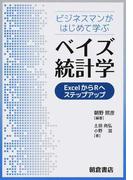 ビジネスマンがはじめて学ぶベイズ統計学 ExcelからRへステップアップ