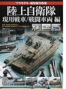プラモデル・模型製作教室 陸上自衛隊現用戦車/戦闘車両編 (玄光社MOOK)(玄光社mook)