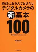 絶対におさえておきたいデジタルカメラの新基本100 (玄光社MOOK)(玄光社MOOK)