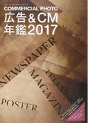 コマーシャル・フォト広告&CM年鑑 2017 (コマーシャル・フォトシリーズ)(コマーシャル・フォト・シリーズ)