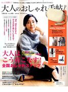 大人のおしゃれ手帖 2017年 02月号 [雑誌]
