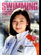 SWIMMING MAGAINE (スイミング・マガジン) 2017年 02月号 [雑誌]