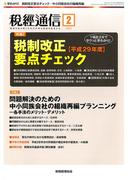 税経通信 2017年 02月号 [雑誌]