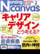 Nursing Canvas (ナーシング・キャンバス) 2017年 02月号 [雑誌]