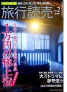 旅行読売 2017年 02月号 [雑誌]
