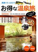高速バス LCCで お得な温泉旅 2017年 02月号 [雑誌]
