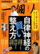 一個人 (いっこじん) 2017年 02月号 [雑誌]