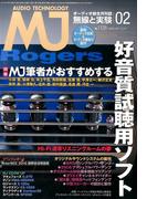 MJ無線と実験 2017年 02月号 [雑誌]