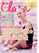Clara (クララ) 2017年 02月号 [雑誌]