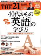 THE 21 (ざ・にじゅういち) 2017年 02月号 [雑誌]
