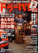 ドゥーパ ! 2017年 02月号 [雑誌]