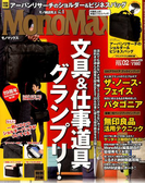 Mono Max (モノ・マックス) 2017年 02月号 [雑誌]