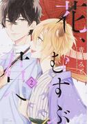 花、むすぶ君へ 2 (あすかコミックスDX)(あすかコミックスDX)